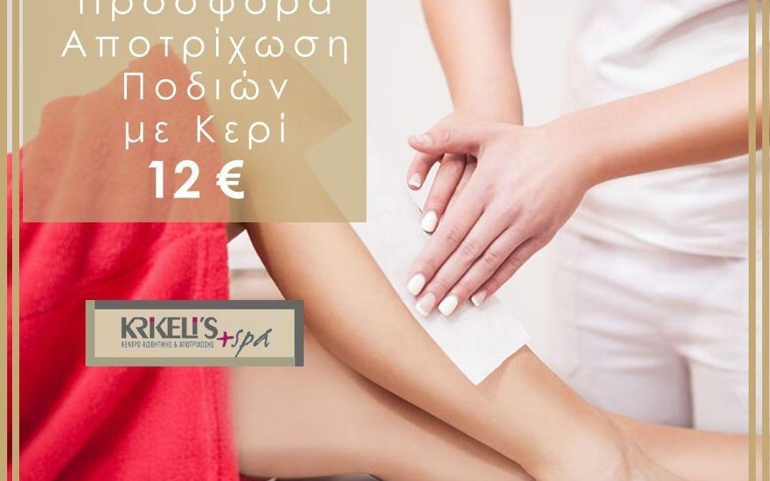 Αποτρίχωση ποδιών με κερί 12€