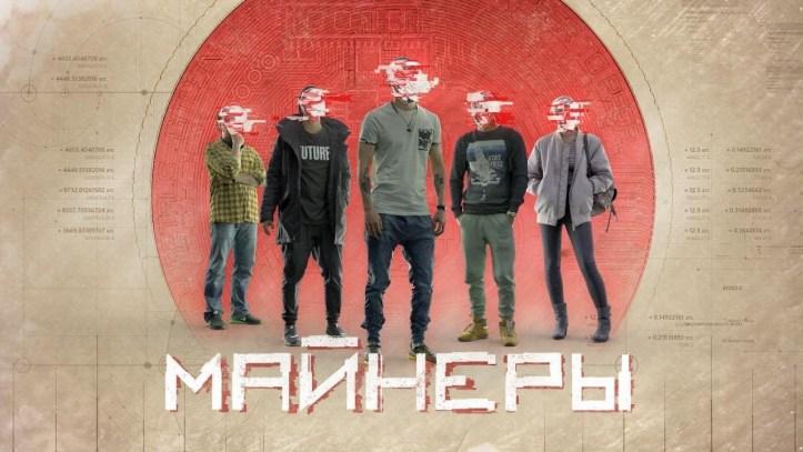 Majnery-seriya-4
