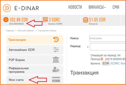 Обновление номеров кошельков E-Dinar