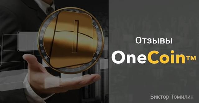 Отзывы OneLife, OneCoin 10-04-2018