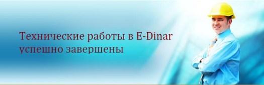 Технические работы в E-Dinar
