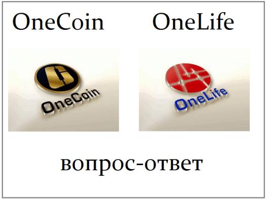 onecoin-onelife-vopros-otvet-14-11-2016