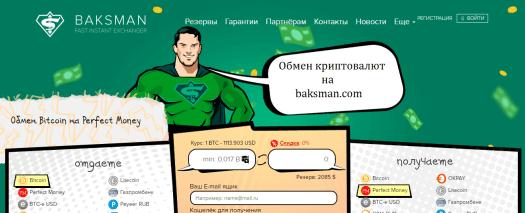 Обмен криптовалют на baksman.com