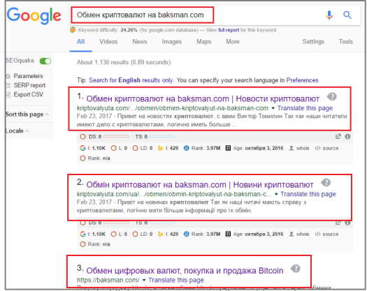 Запрос в поиске Google