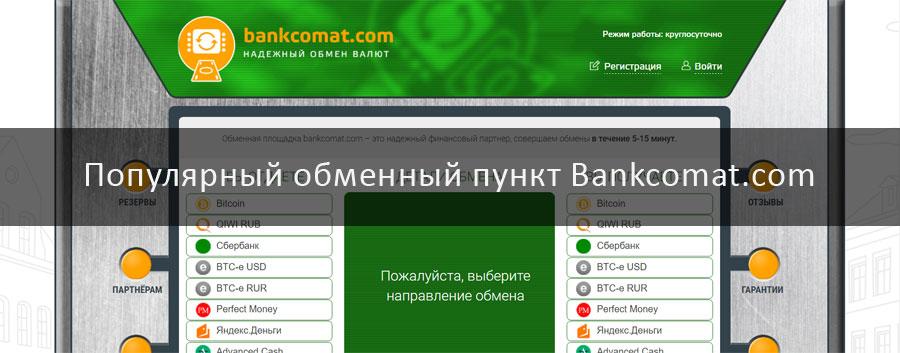 https://i1.wp.com/kriptovalyuta.com/novosti/wp-content/uploads/2017/03/Populyarnyiy-obmennyiy-punkt-Bankcomat-com.jpg