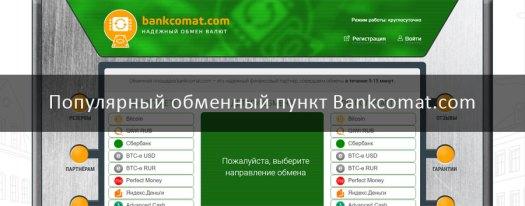 Популярный обменный пункт Bankcomat.com