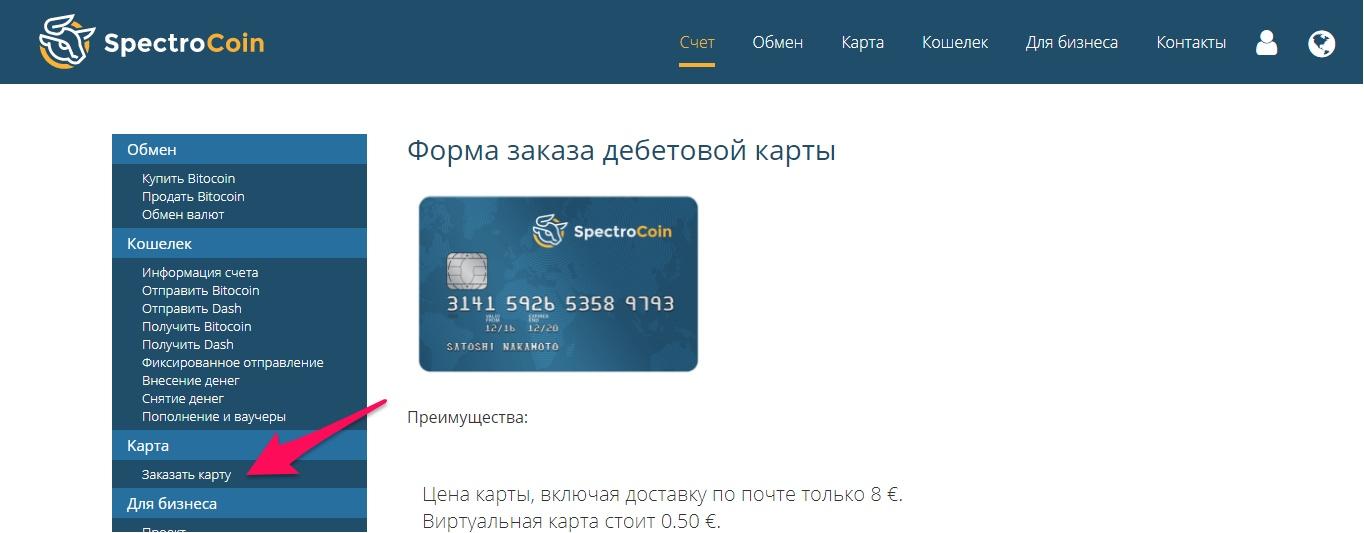 https://i1.wp.com/kriptovalyuta.com/novosti/wp-content/uploads/2017/05/Forma-zakaza-debetovoy-kartyi.jpg