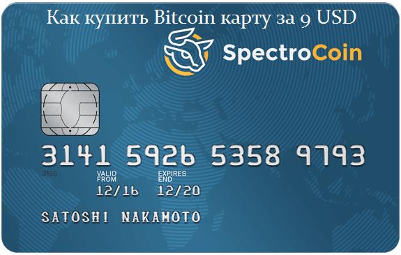 Як купити Bitcoin карту за 9 USD