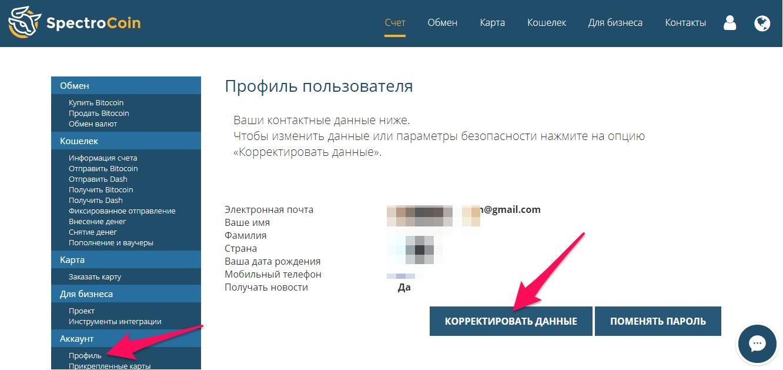 https://i1.wp.com/kriptovalyuta.com/novosti/wp-content/uploads/2017/05/Profil-polzovatelya.jpg