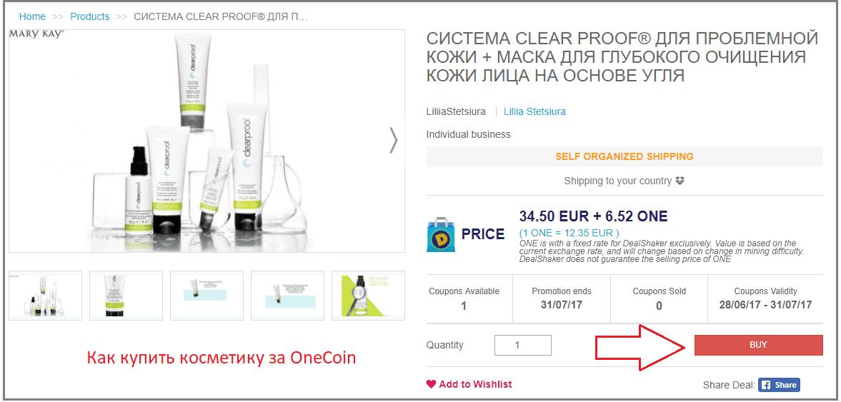 https://i1.wp.com/kriptovalyuta.com/novosti/wp-content/uploads/2017/06/Kak-kupit-kosmetiku-za-OneCoin.png