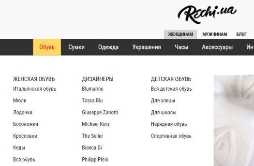 Украинский интернет-магазин Rechi.Ua начал принимать биткоины