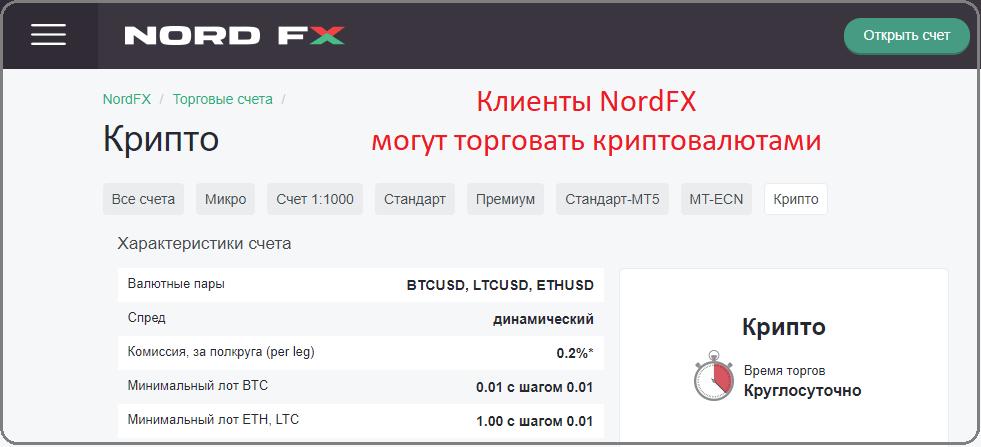 https://i1.wp.com/kriptovalyuta.com/novosti/wp-content/uploads/2017/09/Klientyi-NordFX-mogut-torgovat-kriptovalyutami.png