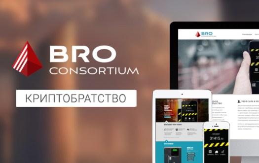 Проект Coin BRAT создает Консорциум