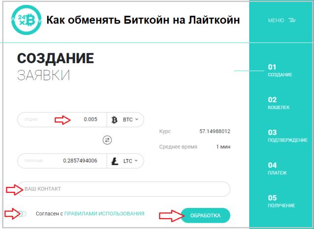 https://i1.wp.com/kriptovalyuta.com/novosti/wp-content/uploads/2018/01/Kak-obmenyat-Bitkoyn-na-Laytkoyn.png?resize=640%2C468
