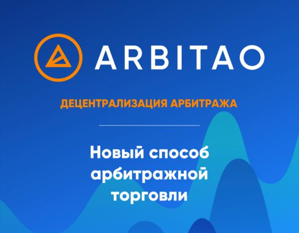 Arbitao — децентрализованный арбитраж и 5 способов получить прибыль