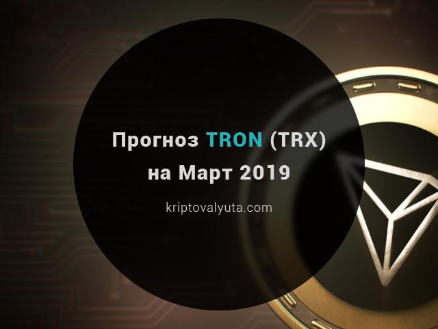 Прогноз TRON