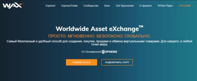 Лучшая криптовалюта 14 марта 2019 - WAX