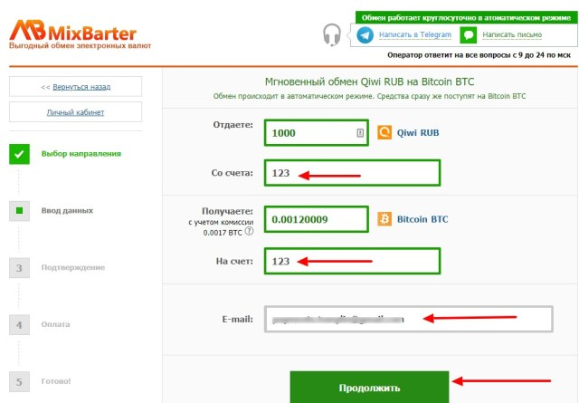 Мгновенный обмен Qiwi RUB на Bitcoin BTC