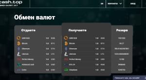 Как безопасно купить криптовалюту в Москве, 2020