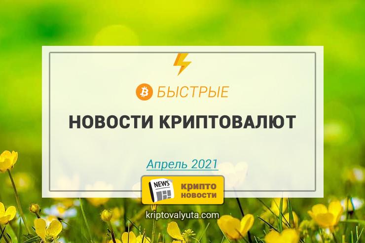 Быстрые новости криптовалют, 01-04-2021