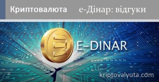 Відгуки e-Dinar
