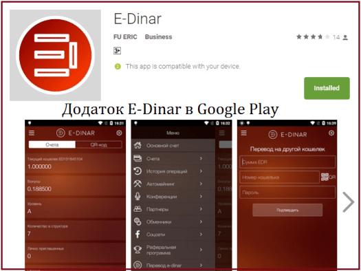 Додаток E-Dinar в Google Play