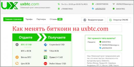 Как менять биткоин на uxbtc.com