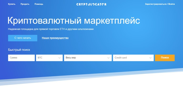 Запущена міжнародна P2P-платформа Cryptolocator