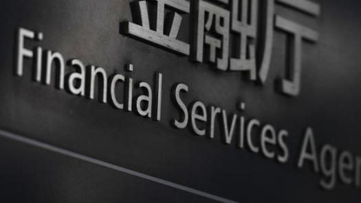 FSA призупинило роботу двох японських криптобірж