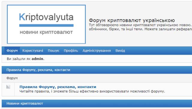 Форум криптовалют українською
