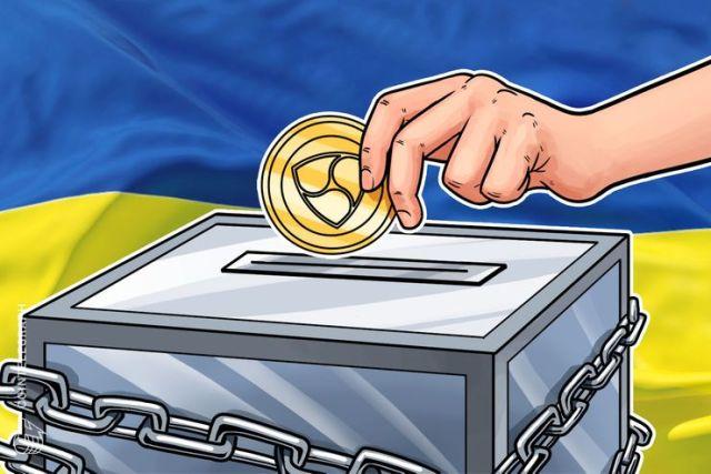Виборча комісія України використовує блокчейн