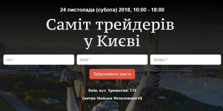 Саміт трейдерів в Києві