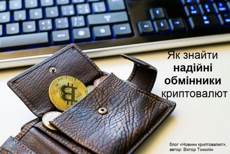 Як знайти надійні обмінники криптовалют