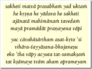 Bhagavad-gita, 11.41-42