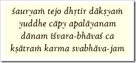 [Bhagavad-gita, 18.43]