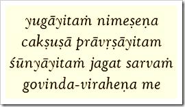 [Chaitanya Charitamrita, Antya 20.39]