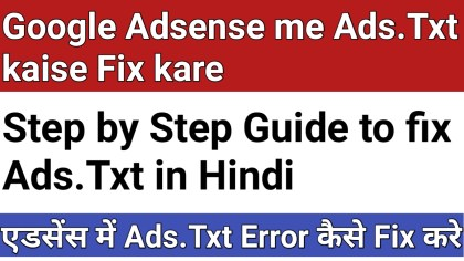 Google Adsense me Ads.Txt kaise Fix kare