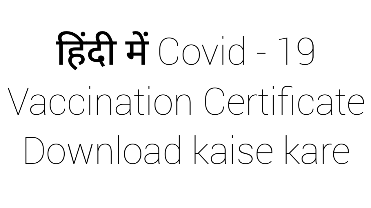 हिंदी में Covid-19 Vaccination Certificate Download kaise kare
