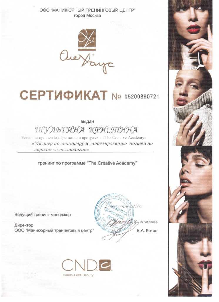 Nail-acryl-design - О Мастере -