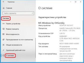 Как посмотреть характеристики ноутбука на Windows 8? - О ...