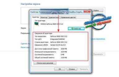 Как посмотреть характеристики видеокарты на Windows 8? - О ...