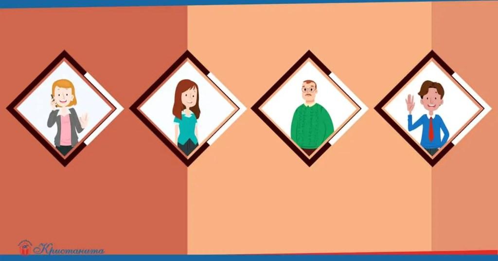 4 типажа, които най-често разчитат на помощта на личните асистенти