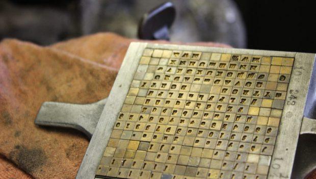 Museum of Typography machine cartridge