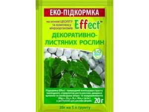 Effect для Декоративно-Листяних рослин (ЗЕЛЕНИХ), 20г