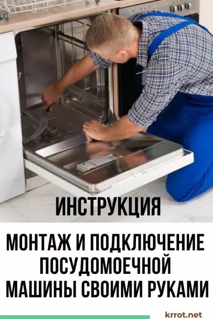 Монтаж и подключение посудомоечной машины