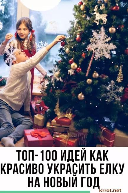 Hvor vakkert dekorere juletreet for det nye året