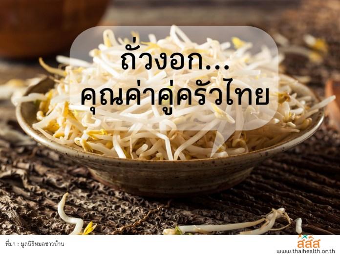 ถั่วงอก...คุณค่าคู่ครัวไทย thaihealth