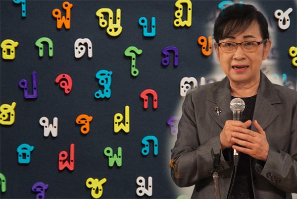 """5 ปัญหาใหญ่ทำเด็กไทยอ่อนด้อย """"ภาษาไทย"""" ชี้แนวทางสอน ป.1-3 อ่านออกเขียนได้"""