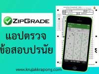 ใช้ ZipGrade ตรวจข้อสอบปรนัยผ่านมือถือ