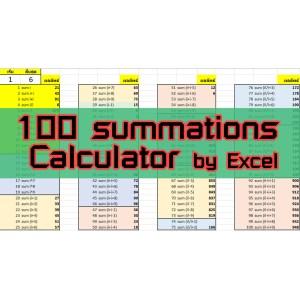 โปรแกรมคำนวณ ซัมเมชัน คิดเลขเร็ว